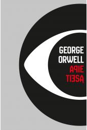 orwell-apie-tiesa_1559564316-897f56953bf18964410fc74664724dc3.jpg