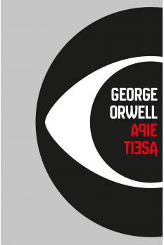 orwell-apie-tiesa_1559564316-cea2698729182a38bb7657bd64bc8508.jpg